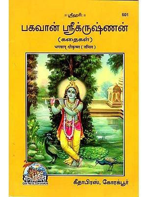 பகவான்  ஸ்ரீக்ருஷ்ணன்: Lord Shri Krishna (Tamil)