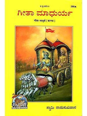 ಗೀತಾ ಮಾಧುರ್ಯ: Gita Madhurya in Kannada