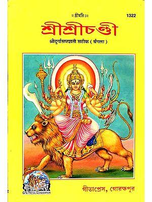 শ্রীশ্রীচণ্ডী: Shri Durga Saptashati (Bengali)