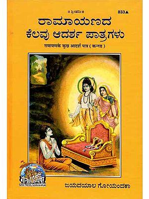 ರಾಮಾ ಯಣದ ಕೆಲವ್ರ ಆದರ್ಶ ಪಾತ್ರಗಳು: Some Exemplary Characters of the Ramayana (Kannada)