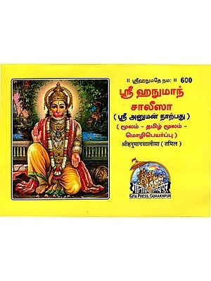 ஸ்ரீ ஹனுமாந் சாலீஸா: Shri Hanuman Chalisa in Tamil