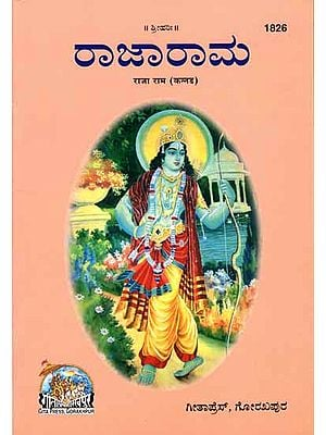 ರಾಜಾ ರಾಮ: Raja Ram in Kannada (Picture Book)