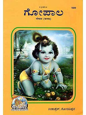 ಗೋಪಾಲ: Gopal in Kannada (Picture Book)