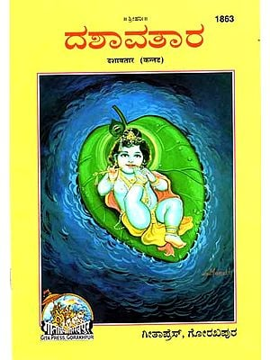 ದಶಾ ವತಾರ: Dashavatar in Kannada (Picture Book)