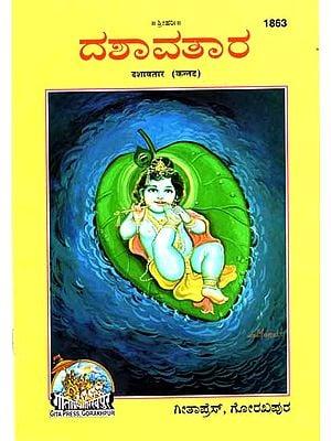 ದಶಾ ವತಾರ: Dashavatar in Kannada (Picture Book)