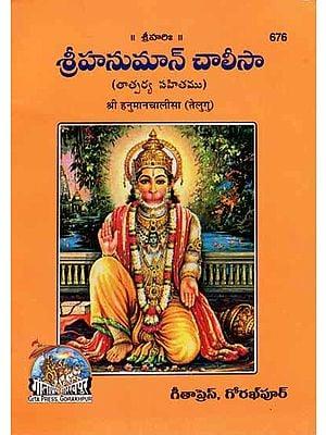 శ్రీ హనుమాన్ చాలిసా: Shri Hanuman Chalisa in Telugu