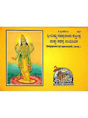 ಶ್ರೀವಿಷ್ಣು ಸಹಸ್ರ ನಾಮ ಸ್ತೋತ್ರ ಮತ್ತು ಸಹನ್ರ ನಾಮಾವಳಿ: Sri Vishnu Sahasranama in Kannada