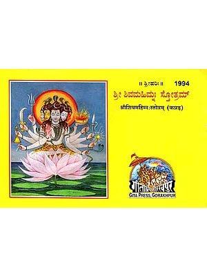 ಶ್ರೀ ಶಿವಮಹಿಮ್ನ:ಸ್ತೋತ್ರಮ್: Shiv Mahimna Stotram in Kannada