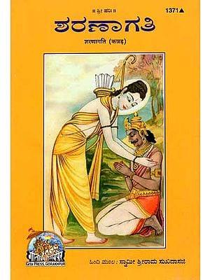 ಶರಣಾಗತಿ: Sharnagati in Kannada
