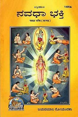 ನವಧಾ ಭಕ್ತಿ: Navadha Bhakti (Kannada)