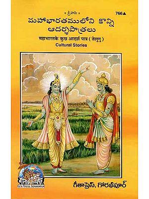 మహాభారతము లోని  కొన్ని ఆదర్శపాత్రలు: Some Exemplary Characters of the Mahabharata (Kannada)