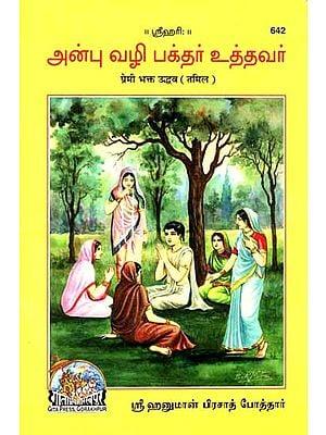 அஸ்பு வழி பக்தர் உத்தவர்: Premi Bhakta Uddhava (Tamil)