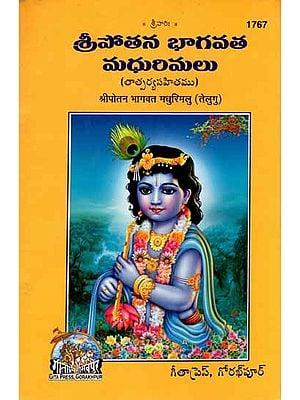 శ్రీపొతస భాగవత మదురిమలు: Sri  Potanna Bhagavatam Madhrimalu (Telugu)