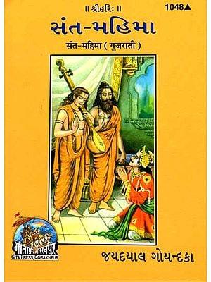 સંત-મહિમા:  Glory of Saints in Gujarati