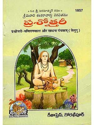 ప్రస్నోత్తరీ: Sadhana Panchakam in Telugu