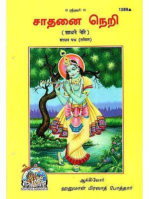 சாதனை நெறி: Sadhana Patha (Tamil)