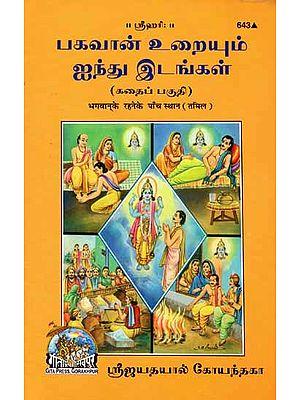பகவான் உறையும் ஐந்து இடங்கள்: Five Places of God Living (Tamil)
