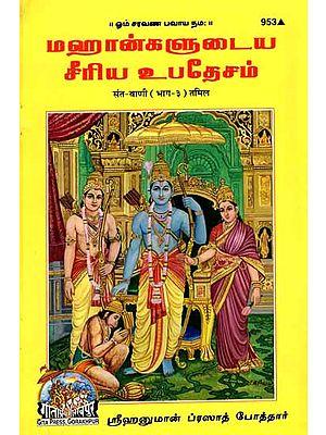 மஹான்களுடையசீரிய உபதேசம்: Sant Vani in Tamil (Discourses of Saint)