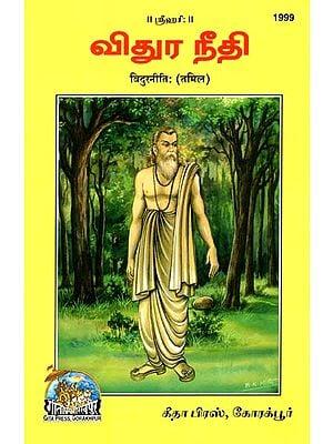 விதுர நீதி: Vidur Neeti