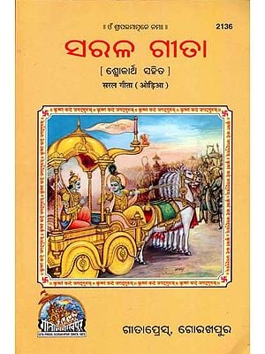 ସରଳ ଗୀତା: Saral Gita with The Meaning of Shlokas in Oriya