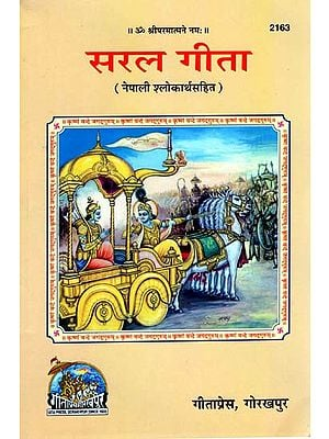 सरल गीता: Saral Gita with The Meaning of Shlokas in Nepali