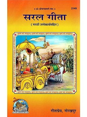 सरल गीता: Saral Gita with The Meaning of Shlokas in Marathi