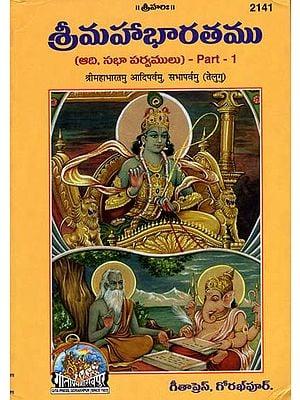 శ్రీమహాభారతము: Mahabharata - Aadi Parva and Sabha Parva (Part-I)