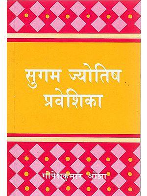 सुगम ज्योतिष प्रवेशिका: Sugam Jyotish Praveshika