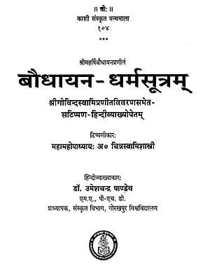 बौधायन-धर्मसुत्रम (हिन्दी व्याख्या सहित)-Baudhayan Dharma Sutra