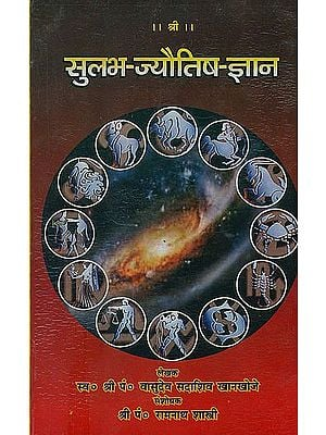 सुलभ-ज्योतिष-ज्ञान: (The Easily Available Knowledge of Astrology)