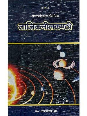 ताजिकनीलकण्ठी (संस्कृत एवम् हिन्दी अनुवाद) - Tajik Neelkanthi
