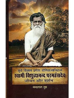 स्वामी विशुध्दानन्द परमहंसदेव जीवन और दर्शन: Life and Philosophy of Swami  Vishuddhananda