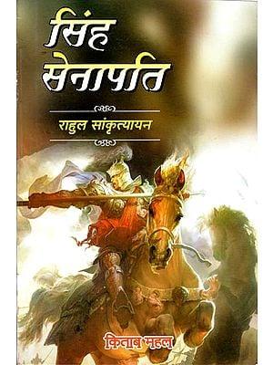 सिंह सेनापति: Singh The Commander