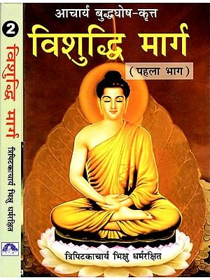 विशुध्दि मार्ग (आचार्य बुध्दघोष रचित) - Vishuddhi Marga : Acharya Budha Ghosh (Set of 2 Volumes)