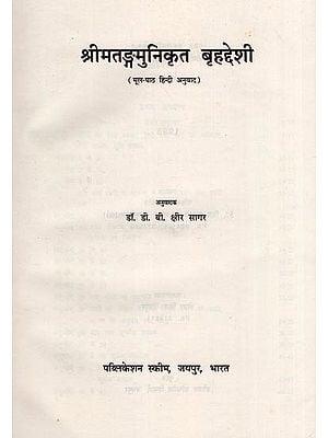 श्रीमतङ्गमुनिकृत बृहद्देशी (संस्कृत एवं हिंदी अनुवाद) - Brihaddesi of Matanga  (With Notation)