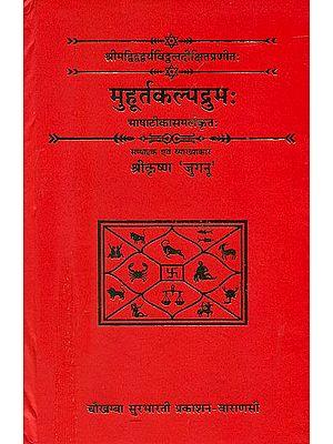 मुहूर्तकल्पद्रुम (संस्कृत एवम् हिन्दी अनुवाद) - Muhurta  Kalpadruma