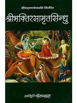 श्रीभक्तिरसामृतसिन्धु (संस्कृत एवम् हिन्दी अनुवाद) - Sri Bhakti Rasamrta Sindhu of Rupa Goswami