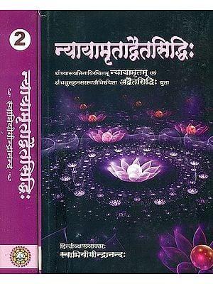 न्यायामृताद्वैतसिद्धि (संस्कृत एवम् हिन्दी अनुवाद) -  Nyayamrita Advaitasiddhi (Set of 2 Volumes)