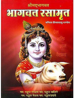 श्रीमद्भागवत रसामृत -The Nectar of Srimad Bhagavatam