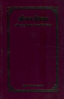 श्री मन: शिक्षा (संस्कृत एवम् हिन्दी अनुवाद) -  Shri Manah Shiksha of Shru Raghunathdas Goswami