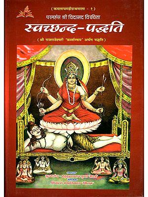 स्वच्छन्द पध्द्ति (संस्कृत एवम् हिन्दी अनुवाद) -Svacchanda Paddhati