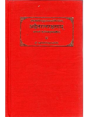 अद्वैतरत्नरक्षणम् (संस्कृत एवम् हिन्दी अनुवाद) - Advaita Ratna Rakshanam of Madhusudan Saraswati - An Old and Rare Book