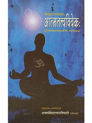 आत्मतत्त्वविवेक: Atmatattva Viveka of Udayanacarya (संस्कृत एवम् हिन्दी अनुवाद)