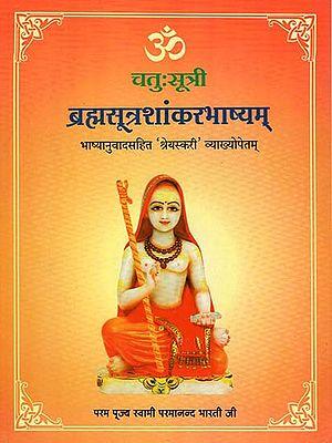 चतु:सूत्री ब्रह्मसूत्र शांकरभाष्यम्: Chatuhsutri Brahmasutra Shankara Bhashya with Shreyaskari Explanation