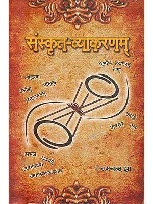 संस्कृत व्याकरणम् (संस्कृत एवम् हिन्दी अनुवाद) - Sanskrit Vyakaranam (A Book of Sanskrit Grammar Translation and Composition)