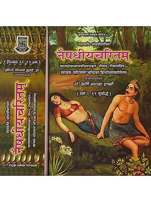 नैषधीयचरितम् (संस्कृत एवं हिंदी अनुवाद) - Naishadhiya Charitam of Mahakavi Shri Harsha (Set of 2 Volumes )
