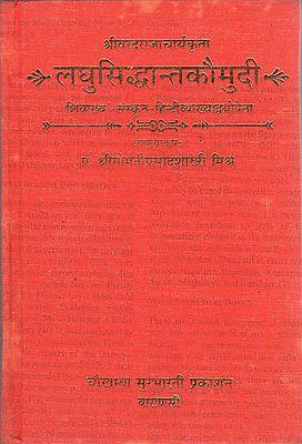 लघुसिध्दान्तकौमुदी (संस्कृत एवम् हिन्दी अनुवाद) -  Laghu Siddhanta Kaumudi