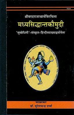 संपूर्ण मध्य सिध्दान्त कौमुदी (संस्कृत एवम् हिन्दी अनुवाद): Madhya Siddhanta Kaumudi