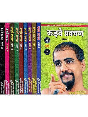 कड़वे प्रवचन: Bitter Discourses (Set of 10 Volumes)