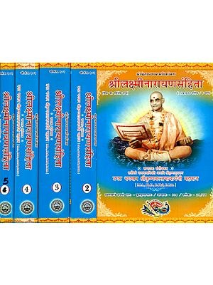 श्रीलक्ष्मीनारायण संहिता: Shri Lakshmi Narayan Samhita (Set of 5 Volumes)